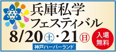 8月20日(土)、21日(日) 「兵庫私学フェスティバル」に出展いたします。